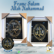 Frame Allah Muhammad Sulam