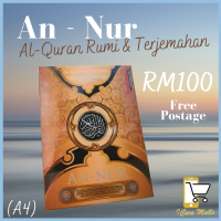 AL QURAN AN-NUR RUMI GOLD (Exclusive)
