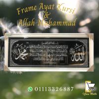 Frame Ayat Kursi & Allah Muhammad