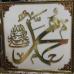 Bingkai Ukiran Gold Allah Muhammad