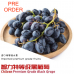Chilean Premium Grade Grape 800g+-/pkt