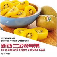 New Zealand Zespri SunGold Kiwi 5pcs/box